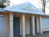 Сочи, улица Октября, дом 22 с.1. офисное здание