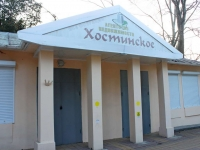 Sochi, st Oktyabrya, house 22 с.1. office building