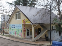 索契市, 商店 Кайрос, Bytkha st, 房屋 39В