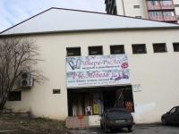 Сочи, улица Возрождения, дом 18. магазин