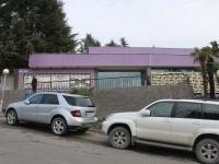 Сочи, улица Ворошиловская, дом 2/24. кинотеатр АЭЛИТА