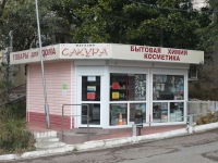 Сочи, улица Дивноморская, дом 10/1. магазин Сакура