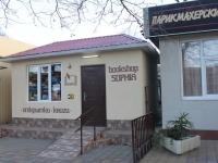 Сочи, улица Платановая, дом 6/4. магазин