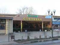 索契市, 咖啡馆/酒吧 Платан, Platanovaya st, 房屋 31Г