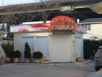 Sochi, Platanovaya st, house 43А. store