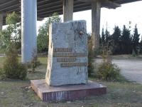 Сочи, улица Платановая. памятник Чернобыльцам