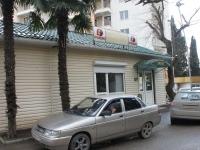 Сочи, улица Есауленко, дом 1 к.1. магазин Заря
