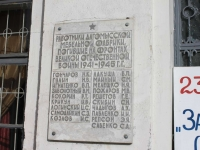 Сочи, Батумское шоссе, дом 25/1. дом/дворец культуры