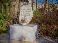 Сочи, памятник жертвам и героям на Чернобыльской АЭСБатумское шоссе, памятник жертвам и героям на Чернобыльской АЭС