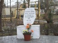 Sochi, monument ЧернобыльцамBatumskoye rd, monument Чернобыльцам