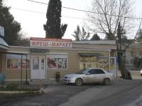 Сочи, улица Гайдара, дом 4А. магазин