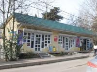 Сочи, улица Гайдара, дом 4. магазин