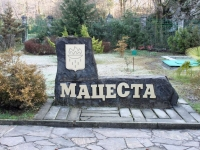 Sochi, commemorative sign МацестаLechebny alley, commemorative sign Мацеста