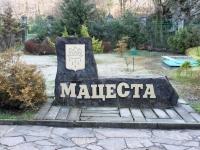 索契市, 纪念标志 МацестаLechebny alley, 纪念标志 Мацеста