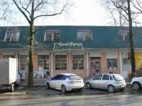 Сочи, улица Челтенхема аллея, дом 8 к.3. магазин