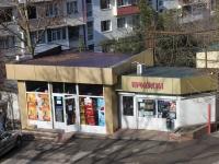 Сочи, улица Мацестинская, дом 7А. магазин
