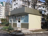 索契市, Aleksandrovsky alley, 房屋 1/1. 商店