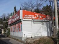 索契市, Aleksandrovsky alley, 房屋 1. 商店