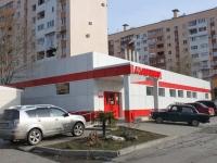 Сочи, улица Апшеронская, дом 11. универсам Магнит