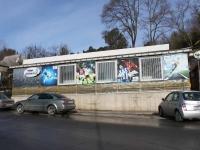 Сочи, Сухумское шоссе, дом 39. кафе / бар