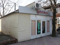 索契市, Sukhumskoye rd, 房屋 44/5. 商店