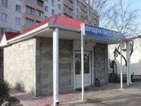 Sochi, st Iskry, house 45/1. store