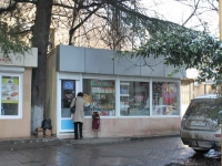 Сочи, улица Труда, дом 5/1. магазин