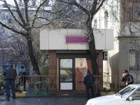Sochi, Truda st, house 7А. store