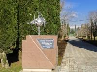 Сочи, улица Интернациональная. памятник Адлерцам-ликвидаторам аварии на Чернобыльской Атомной Электростанции.