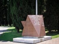 Sochi, memorial complex