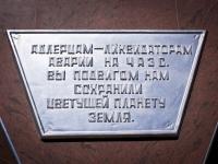 Сочи, памятник Адлерцам-ликвидаторам аварии на Чернобыльской Атомной Электростанции.улица Интернациональная, памятник Адлерцам-ликвидаторам аварии на Чернобыльской Атомной Электростанции.