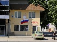 Sochi, st Prirechenskaya, house 2/2. store