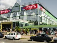 Сочи, улица Калараш (п. Лазаревское), дом 52. магазин