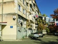 Сочи, улица Партизанская (п. Лазаревское), дом 6. многоквартирный дом