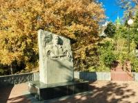 Сочи, улица Шевченко (п. Лазаревское). памятник Воинам-интернационалистам