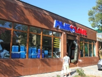 Анапа, улица Астраханская, дом 44. магазин