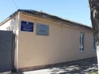 Anapa, st Astrakhanskaya, house 62. school