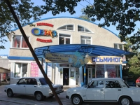 Anapa, Astrakhanskaya st, house 100. multi-purpose building