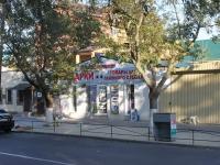 Анапа, улица Ивана Голубца, дом 5. магазин