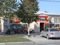 Анапа, улица Ленина, дом 98. магазин