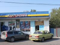 Анапа, улица Ленина, дом 100. магазин