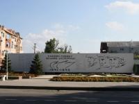 Анапа, Братская могилаулица Ленина, Братская могила