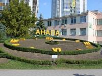 Анапа, улица Ленина. малая архитектурная форма Цветочные часы