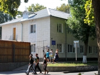 """Анапа, улица Протапова, дом 74. детский сад №17 """"Колобок"""""""