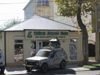 阿纳帕, 商店 Тайны медной горы, Krymskaya st, 房屋 114