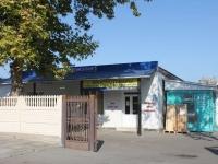阿纳帕, Lermontov st, 房屋 115. 商店