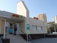 Anapa, Lermontov st, house 124. drugstore