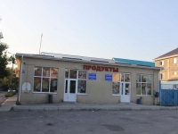 Анапа, улица Некрасова, дом 46. магазин