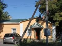 Анапа, улица Самбурова, дом 117. бытовой сервис (услуги)