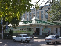 Анапа, улица Черноморская, дом 28А. магазин